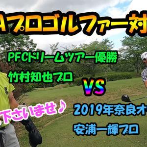 PFCドリームツアー優勝・竹村知也プロ VS 奈良オープン2位・安浦一輝プロ