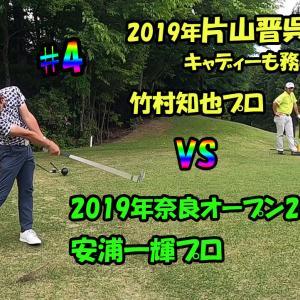 PGAプロゴルファー対決(^^)/#4 ゴルフはショートゲーム♪