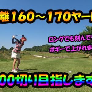 ゴルフで100を切るには! 超難コースでチャレンジ(^^)/#5