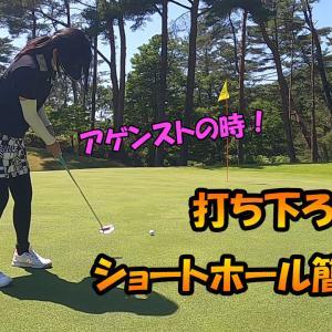 打ち下ろしのショートホール攻略♪ 低弾道ショット!(^^)!