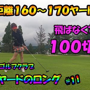 グリーンエッヂからピンが近い時! 500ヤードを超えるホールを武田コーチが!