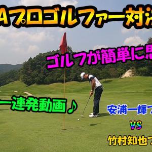 PGAプロゴルファー対決(^^)/ プロゴルファーはゴルフが簡単に見える♪