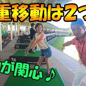 ゴルフの体重移動 ウェイトシフトドリル(^_-)-☆