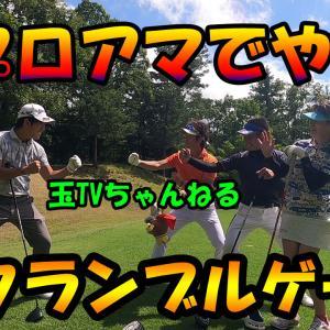 ゴルフ場デビューするなら(^_-)-☆ 上手くなるイメージ力アップに♪
