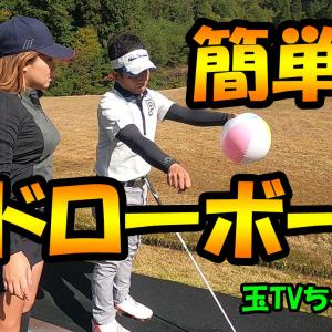簡単!ドローボールの打ち方(^^♪