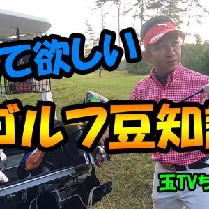 ゴル友もビックリ! ゴルフするなら知っておきたい豆知識(^_-)-☆