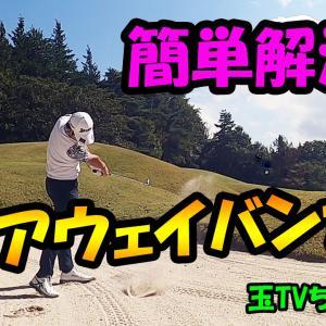 「会話がヤバイ」プロゴルファーのプライベートラウンド(^^)/
