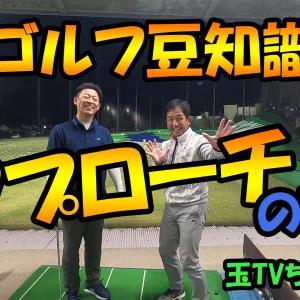 これは簡単(^_-)-☆ゴルフのアプローチ基本編♪