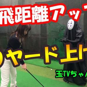 ゴルフ飛ばす為に必要な事は筋力ではない(^^♪