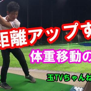 ゴルフの飛距離アップ!体重移動の練習方法(^^)/