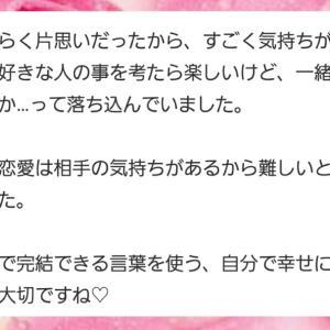恋愛市場に溢れたことばを自分好みの翻訳に変えようZ^^♡