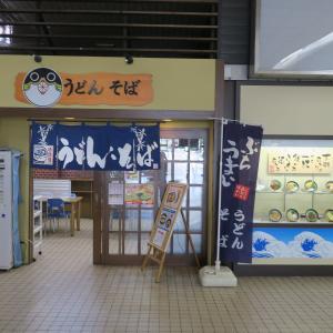 新下関駅 ふく天うどん