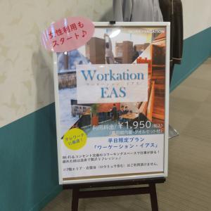 日帰り入浴レビュー:横浜天然温泉 SPA EAS