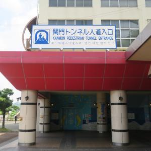 旅行記:関門トンネル人道入口から門司港レトロを通って門司港駅まで歩いてみた