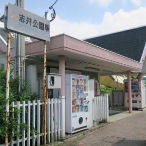 志井公園駅
