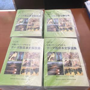 日本史講座の対面指導の再開