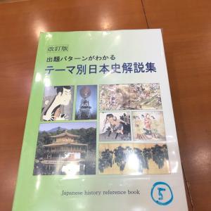 日本史の勉強法とは~暗記ではない~