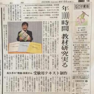 中日新聞から取材を受けて5年
