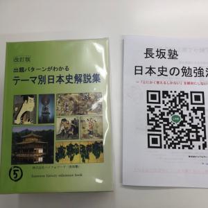5月6日22時~ 「覚えない日本史」の勉強法講座