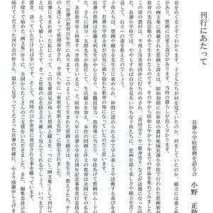 民教協スペシャル 「想画と綴り方」放送のご案内―③