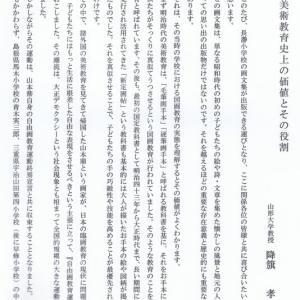 民教協スペシャル 「想画と綴り方」放送のご案内―④