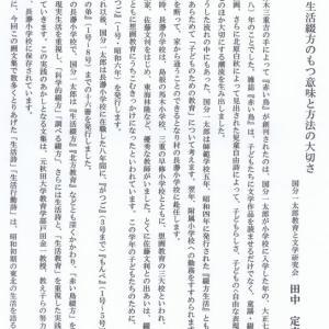 民教協スペシャル 「想画と綴り方」放送のご案内―⑤
