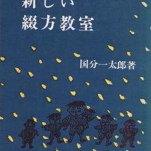「想画と綴り方」で取り上げられた・国分一太郎の本