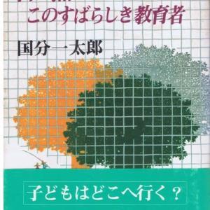 「想画と綴り方」・国分一太郎の本-②