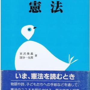 「想画と綴り方」・国分一太郎の本-③