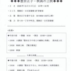 「豊田正子没後10年記念フォーラム」のお知らせ