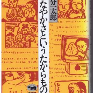 「想画と綴り方」・国分一太郎の本-④