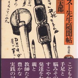 「想画と綴り方」・国分一太郎の本-⑤
