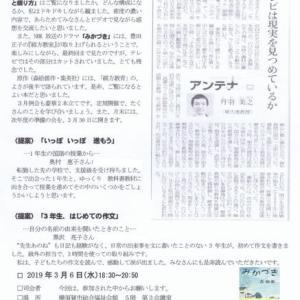 「横須賀・逗子」作文の会 3月例会のご案内