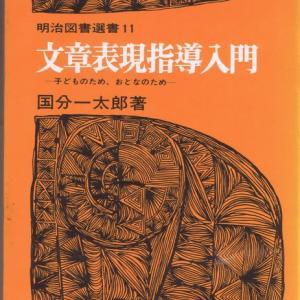 「想画と綴り方」・国分一太郎の本-⑥