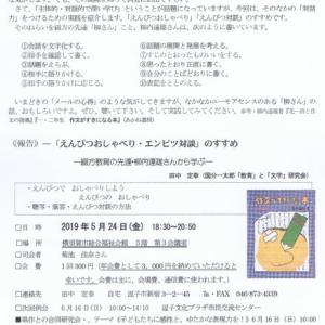 「横須賀・逗子作文の会」5月例会のお知らせ