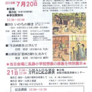 「横須賀・逗子作文の会」7月例会のお知らせ