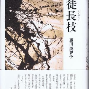歌集『徒長枝』ーおすすめの本
