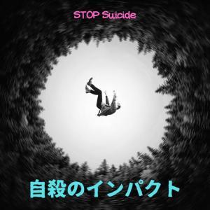 自殺について