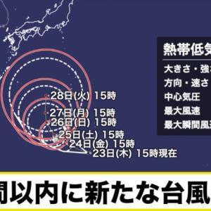 台風16号 危険な予感