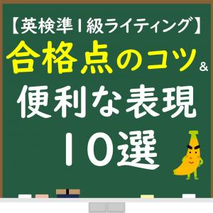 【英検準1級ライティング】合格点が取れるコツを解説&そのまま使える便利な表現10選つき