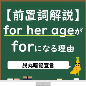 for her ageがforになる理由を解説します