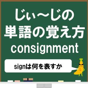 じぃ~じの単語の覚え方 -consignment-