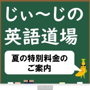 【じぃ~じの英語道場】【3名限定!6/30(水)まで】夏の特別価格のご案内
