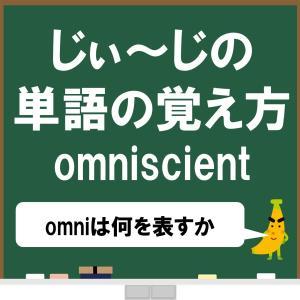 じぃ~じの単語の覚え方 -omniscient-