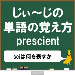 じぃ~じの単語の覚え方 -prescient-