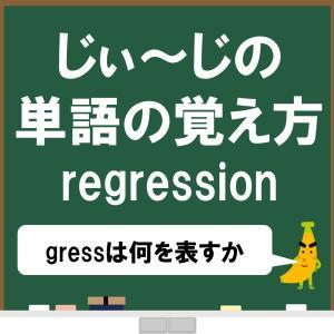 じぃ~じの単語の覚え方 -regression-