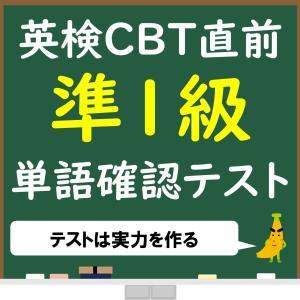 英検S-CBT 準1級単語直前テストを試してみて下さい