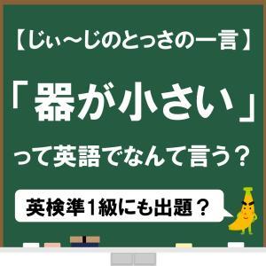 「器が小さい」って英語でなんて言う?-英検準1級リスニング対策-