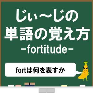 じぃ~じの単語の覚え方 -fortitude-