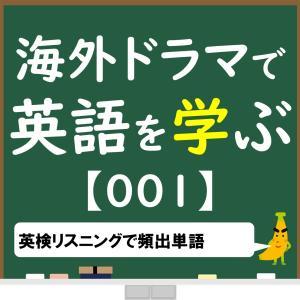 海外ドラマから英検やTOEICに役に立つ英語を紹介【001】